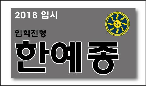 2018학년도 한국예술종합학교 입시전형
