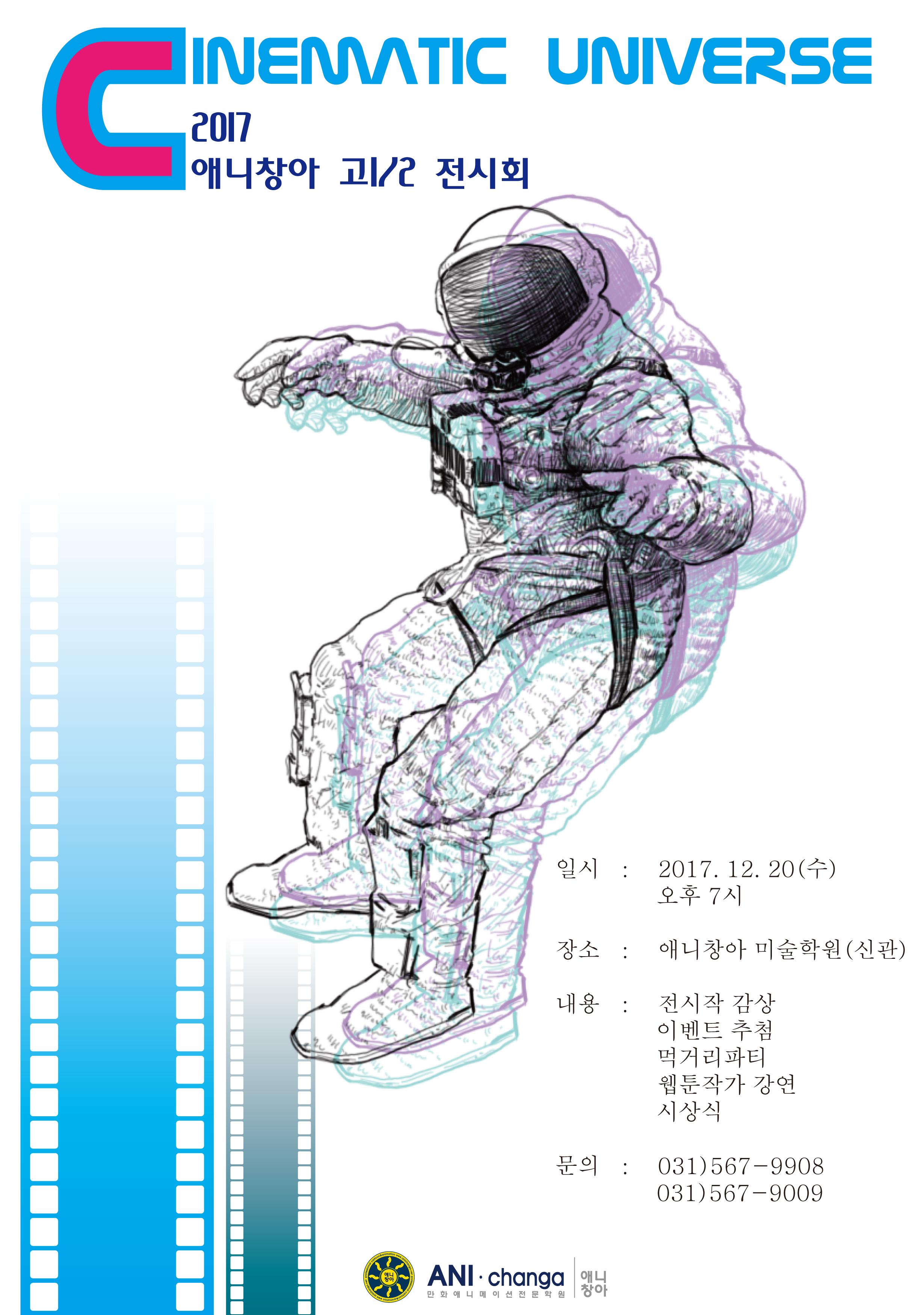 2017 애니창아 예비반전시회 준비중…